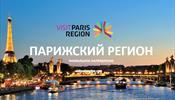Новые виды Парижа