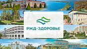 РЖД продаcт 19 санаториев