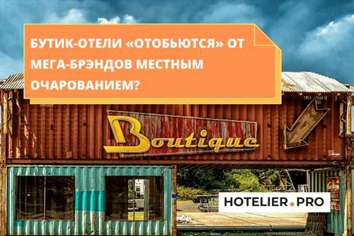 Бутик-отели «отобьются» от мега-брэндов местным очарованием?