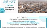 Открылась регистрация на бесплатные мероприятия социальной акции «День Туризма»