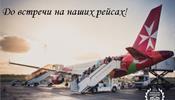 Авиакомпания Air Malta признана Лучшей авиакомпанией по мнению путешественников