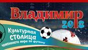 Владимир могут летом «забить» футбольными болельщиками