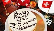 Swiss Travel Club - 5 лет!