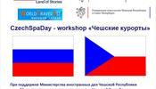 Воркшоп Czech Spa Day откроет Генеральный консул Чешской Республики в С-Петербурге