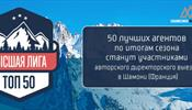 Бронируйте горнолыжные туры – становитесь участниками «Высшей лиги PAC GROUP»