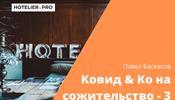 Ковид & Ко на сожительство - 3