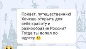 Facebook и Ростуризм запустили рекомендательный чат-бот