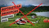 Вертолетные туры на Камчатке приостановлены
