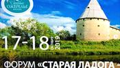 Событийный туризм вносит динамику в развитие проекта «Серебряное ожерелье России»