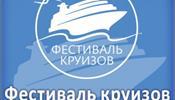 """""""Фестиваль круизов» снова пройдет в Москве и Санкт-Петербурге"""