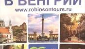 Robinson Tours обеспечивает все необходимое в Венгрии