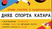 Катар спонсирует спортивный фестиваль в Москве