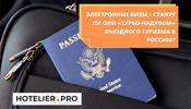 Станут ли электронные визы «турбо-надувом» въездного туризма в Россию?