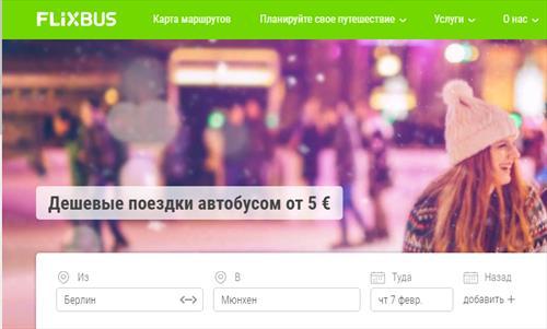 Немецкий FlixBus собрался приехать в Россию