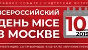 Примите участие в главном Mice-событии года