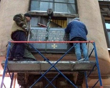 Мемориальную доску Колчаку в С-Петербурге  открыли тайным блицкригом