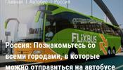 FlixBus стартует в России