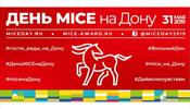Всероссийском День MICE едет на Вольный Дон