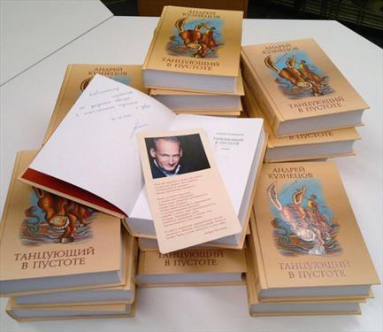 Книга президента «Южного Креста» вызвала ажиотаж