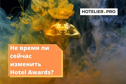 Не время ли сейчас изменить hotel awards?