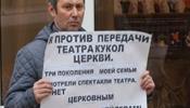 В Ростове-на-Дону единственный театр кукол отдали кому ..?
