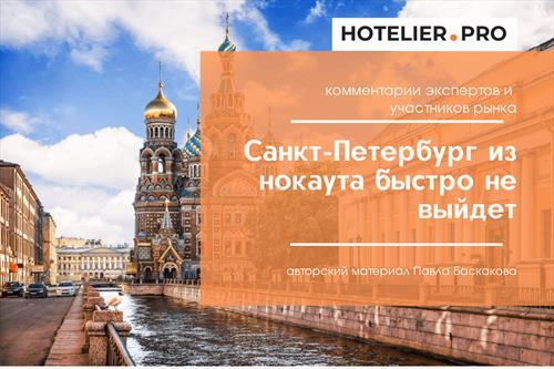 С-Петербург из нокаута быстро не выйдет