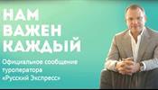 """Официальное заявление туроператора """"Русский Экспресс"""""""