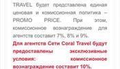 Coral Travel решил провести эксперимент с тотальной промо-комиссией