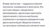 На совещании в Кремле упомянули налоговую отсрочку для турбизнеса