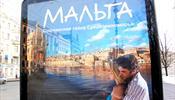 Мальта - не только море, а - more
