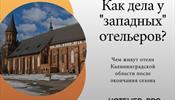 Как дела у российского анклава на Западе?
