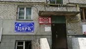 Новый гендиректор «Росгосцирка» обещает сеть отелей эконом-класса