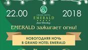 Grand Hotel Emerald вышлет сказочных персонажей