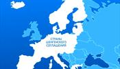 Если вы планируете отправиться в страну Шенгенского соглашения