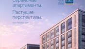Номерной фонд сервисных апартаментов в С-Петербурге превысит гостиничный