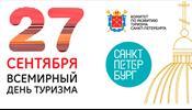 С-Петербург готовит мощный аккорд к окончанию летнего туристического сезона