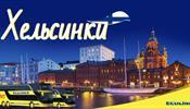 ECOLINES восстанавливает прямое автобусное сообщение С-Петербург - Хельсинки