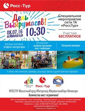 «РоссТур» устраивает масштабное мероприятие в С-Петербурге