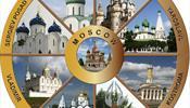 Золотое Кольцо России – для всех или его будут делить?