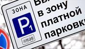 Расширить платные парковки в С-Петербурге и сделать ЖД-переезды платными