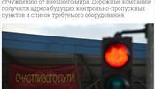 Губернатор готовит С-Петербургу «бутылочные горлышки»