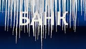 В Татарстане банковский кризис