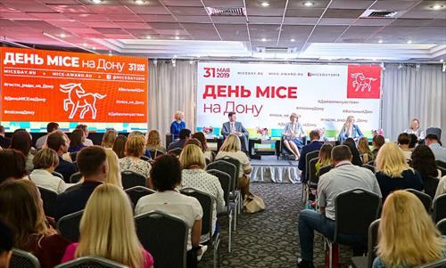 Лидеры MICE-индустрии встретились на Дону