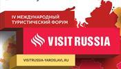 Ярославская область поддерживает курс на внутренний туризм